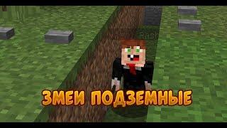ПОДЗЕМНЫЕ ЗМЕИ - Майнкрафт Приколы машинима