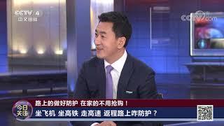 《今日关注》 20200202 路上的做好防护 在家的不用抢购!  CCTV中文国际