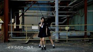 Dancer: (一開始位置左至右) Pinky小綺 Yuisa倉奈 ◇Song:イドラのサー...