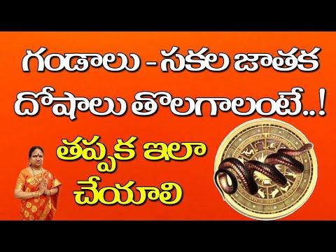 గండాలు - సకల జాతక దోషాలు తొలగాలంటే..! తప్పక ఇలా చేయాలి | G. Sitasarma Vijayamargam