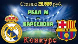 Реал М Барселона Испания Примера Прогноз и Ставки на Футбол 10 04 2021