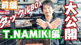 並木敏成さんのタックルBOXの中身全部見せます!凄すぎて立ちくらみがしてきたぜ!前編【バス釣り】