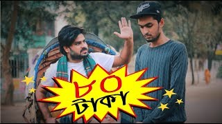 ৮০ টাকা | 80 TAKA | Bangla Funny Video 2018 | Tamim Khandakar | Murad | TO LET Production