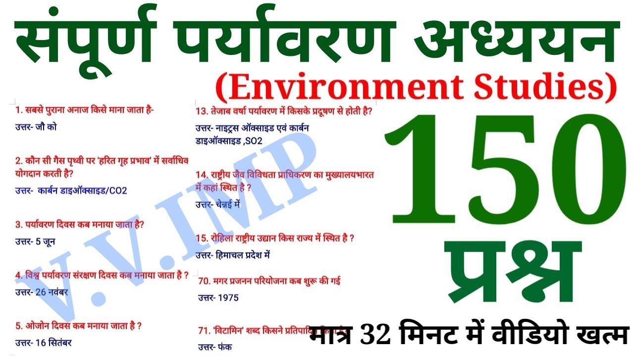 पर्यावरण अध्ययन (EVS) के 150 प्रश्न || Online Study with Dk