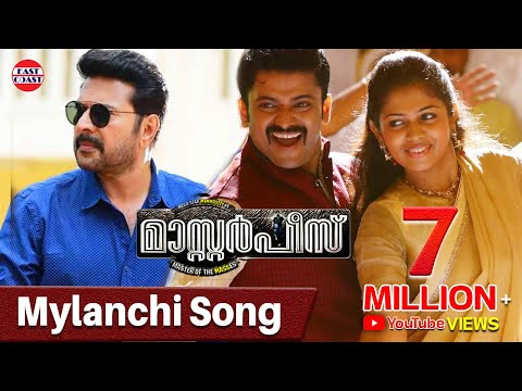 Masterpiece Mylanchi Song Official | Ft. Jassie Gift | Deepak Dev | Mammootty New movie