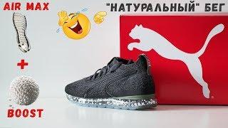 Обзор кроссовок Puma Jamming