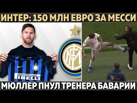Интер: 150 млн евро за Месси ● Мюллер пнул тренера после замены ● Легенда Юве в шоке от Мбаппе