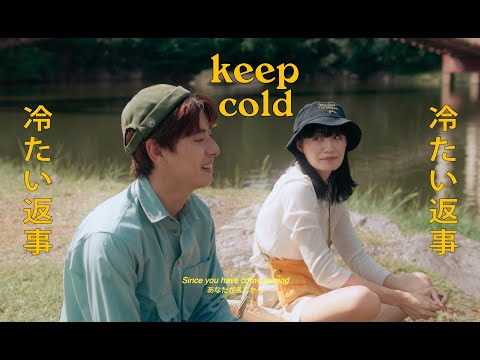Lirik lagu Keep Cold