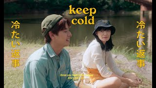 Numcha - Keep Cold (Official MV)