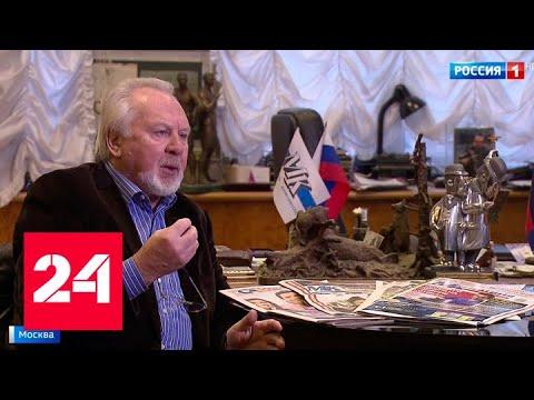 """""""Московскому комсомольцу"""" исполнилось 100 лет - Россия 24"""