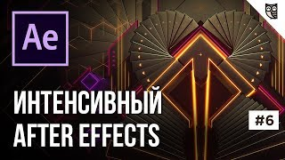 Основы 3D-Композиций в After Effects