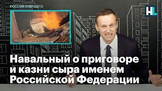 Навальный о приговоре и казни сыра именем Российской Федерации