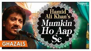 Mumkin Ho Aap Se   Hamind Ali Khan   Soulful Pakistani Ghazals Songs   Nupur Audio