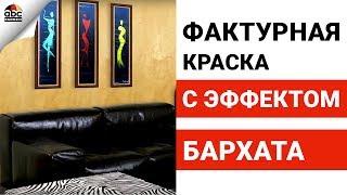 Фактурна фарба з ефектом золотого оксамиту | Школа ремонту Випуск №7