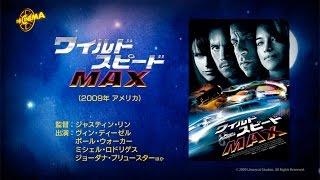 第23回『ワイルド・スピードX3 TOKYO DRIFT』『ワイルド・スピード MAX』2016年9月10・11両日放送