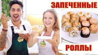 ЗАПЕЧЕННЫЕ РОЛЛЫ (суши) РЕЦЕПТ - ну, оОчень вкусные!