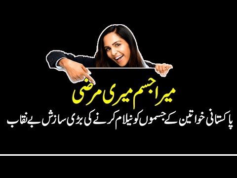 Mera Jism Meri Marzi ! What Is Reality Of This Conpiracy  Urdu/Hindi