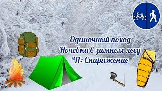 Одиночный поход | Ночевка в зимнем лесу | Подготовка | Рассказ о снаряжении и упаковке рюкзака