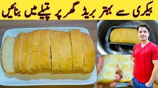 Bread Without Oven Recipe By ijaz Ansari  بیکری سے کئی گنا بہتر بریڈ بنانے کا طریقہ  Milky Bread