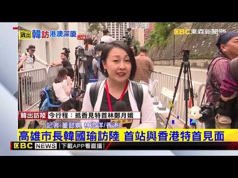 最新》韓國瑜拜會香港特首 東森團隊貼身觀察