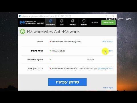 מדריך לתוכנת Malware Antibytes | ניקיון ותחזוקת המחשב