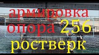 Крымский(май 2018)мост! Армирование ростверка.Опора №256! Надвижки ж/д с Крыма и Тамани!Обзор!