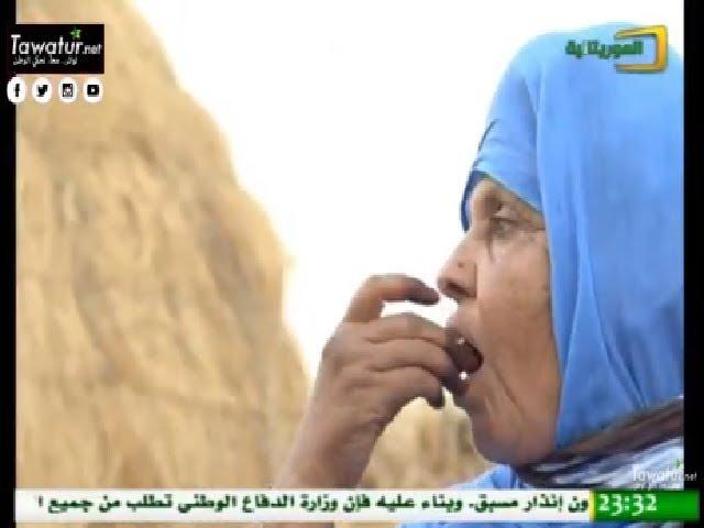 برنامج موريتانيا الاعماق - وادي المداح بولاية آدرار- قناة الموريتانية