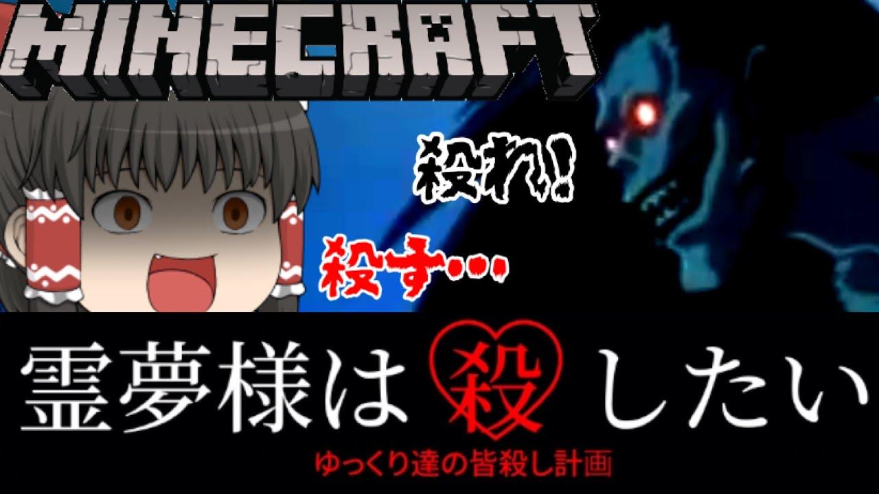 【Minecraft】霊夢様は殺したい。視界に入った者は皆殺しクラフト!part1【ゆっくり実況】