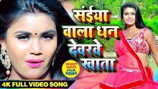 2019 का सबसे नया भोजपुरी गीत सईया वाला धन देवरे खाता Pardeep Sharma Pihu Bhojpuri Song 2019