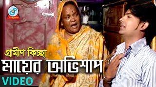 Mohiuddin - Mayer Ovishap   মায়ের অভিশাপ   গ্রামীণ কিচ্ছা   Bangla Kiccha   Bangla Baul Song 2018