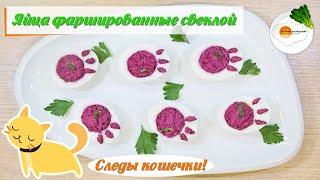Яйца фаршированные свеклой — простой и вкусный рецепт закуски на новый год и любой праздник!