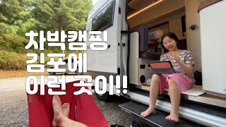 차박캠핑 캠핑카여행 김포 문수산 산림욕장