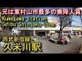 【元は東村山市最多の乗降人員】西武新宿線 久米川駅を探検してみた Kumegawa stati…
