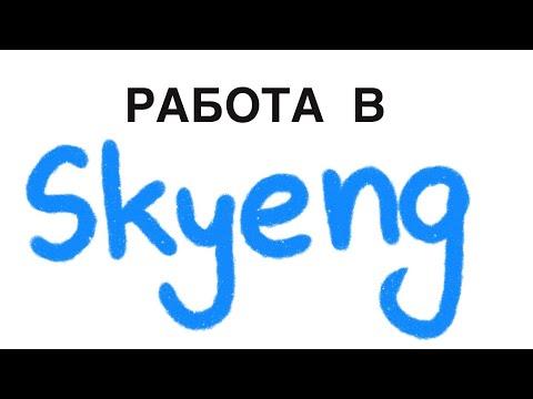 Работа в Skyeng || Рай для СТУДЕНТА или рабский труд