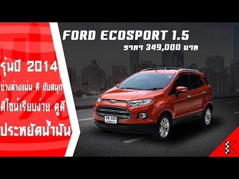 Ford EcoSport 1.5 (ปี 2014) รถSUV ราคาไม่แพง ผ่อนสบาย พร้อมรับประกันหลังการขาย