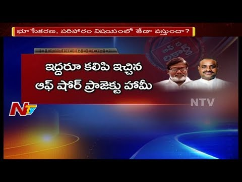 Rivalry Between Acham Naidu & Gouthu Syam End for Offshore Project? || Off The Record || NTV