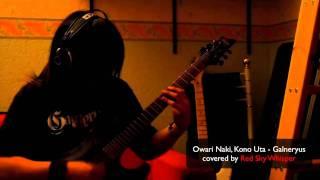 Repeat youtube video Owari Naki, Kono Uta (終わりなき、この詩) - Galneryus (cover)