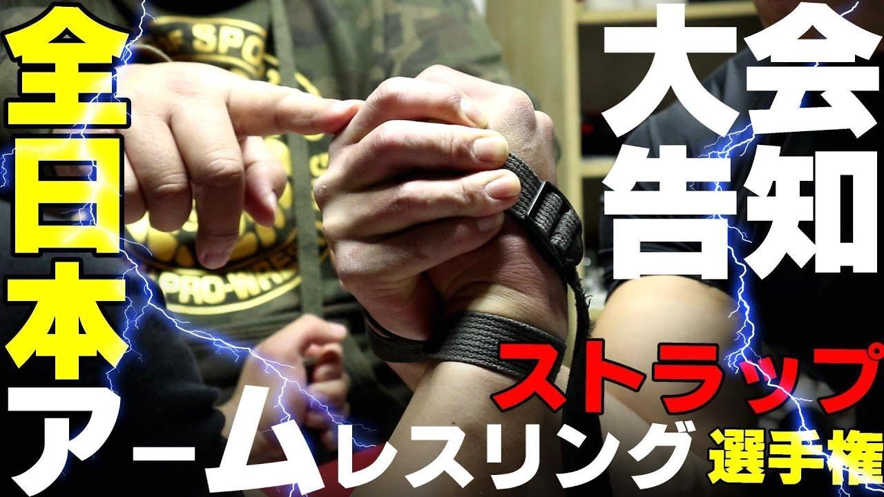 【延期になりました】2020 全日本アームレスリング ストラップ選手権のご案内動画