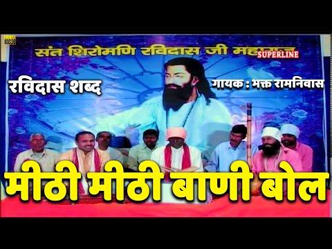 sant ravidas shabad mithi mithi bani bol by bhakat ramniwas