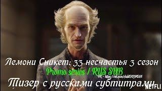 Лемони Сникет: 33 несчастья 3 сезон - Тизер Промо (Субтитры)