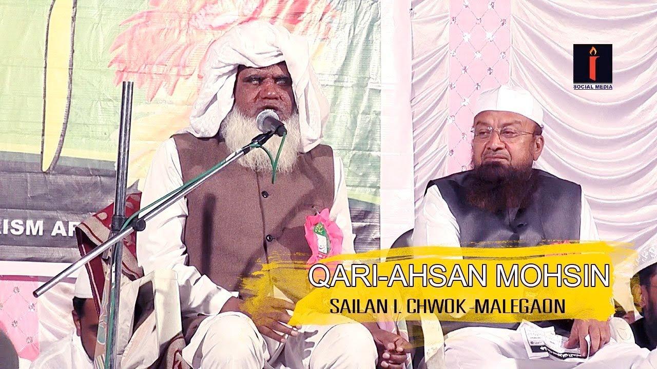 Download Qari ahsan mohsin naat malegaon beautiful naat