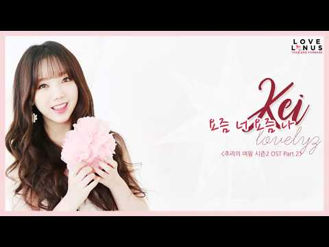 [KARAOKE/THAISUB] Kei (Lovelyz)  - 요즘 너 요즘 나 (Queen of Mystery Season 2 OST Part 2)