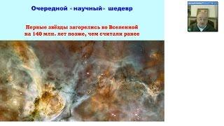 Новая наука Николая Левашова - 20