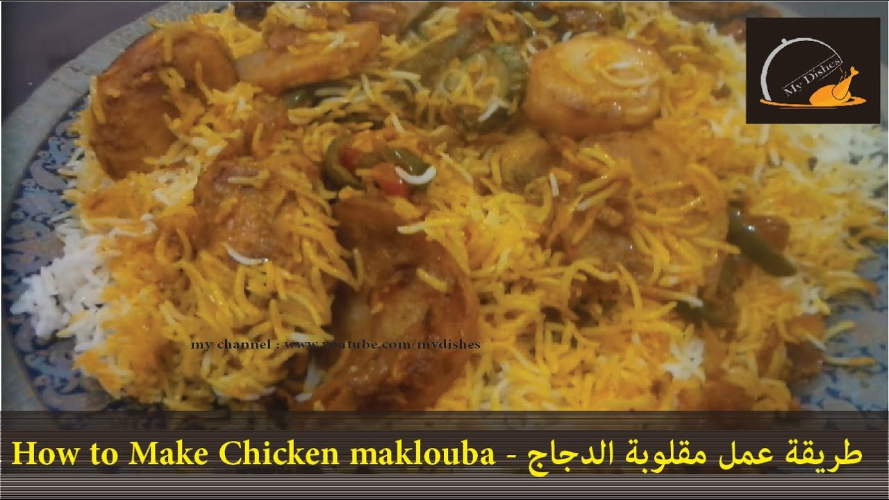 طريقة عمل مقلوبة الدجاج How To Make Chicken Maklouba Youtube