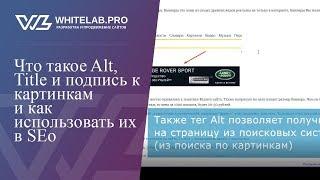 Как использовать теги Alt, Title и подпись к картинкам в SEO