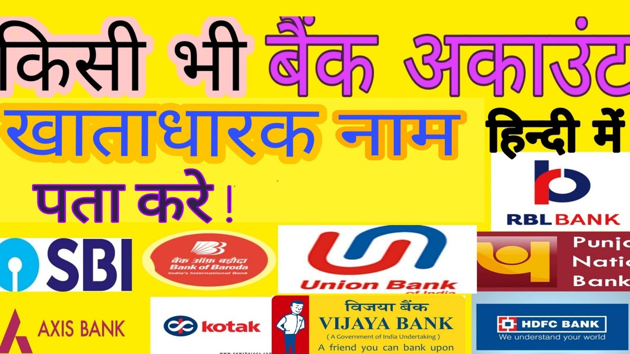 bank account holder name check ,how to find bank account holder name , in  hindi,