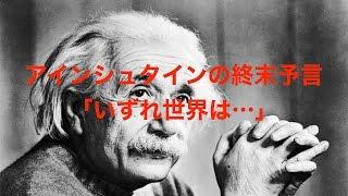 アインシュタインの終末予言!その恐ろしい内容とは!?《衝撃》 天才が...