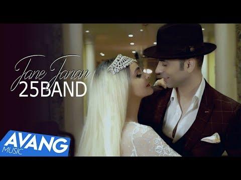25 Band - Jane Janan (Клипхои Эрони 2019)