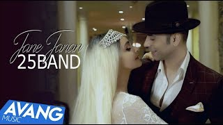 25 Band - Jane Janan OFFICIAL VIDEO