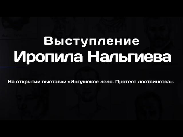 Исропил Нальгиев о политзаключённых Ингушетии